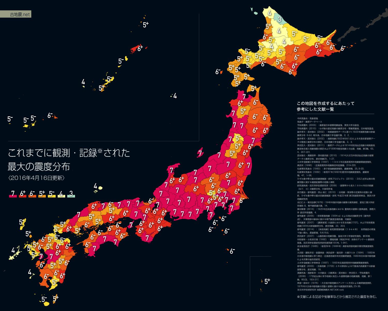 写真(最大震度マップ) 出典:古地震.net
