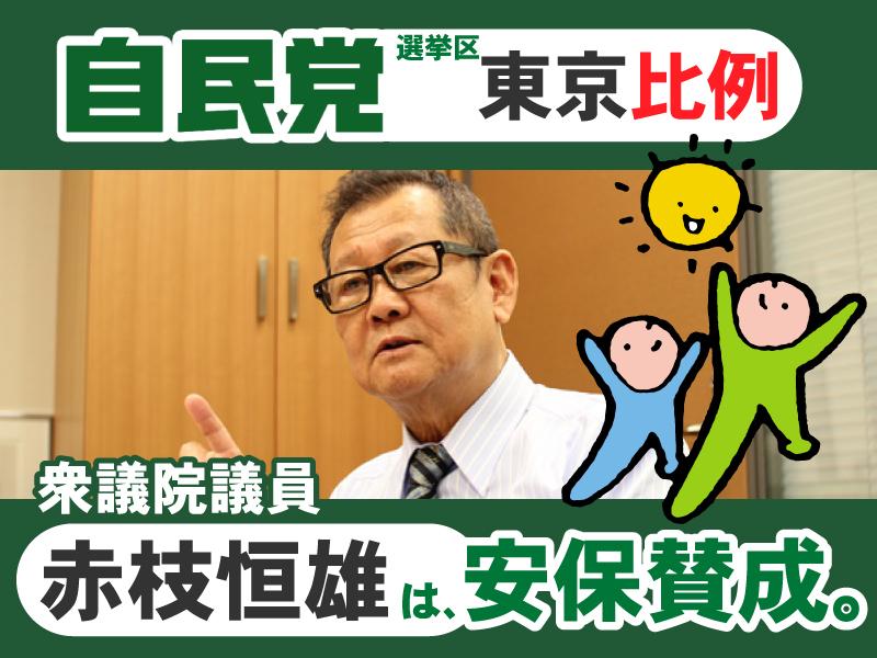 写真(自民党の赤枝恒雄氏) 出典:安保関連法案バナープロジェクト