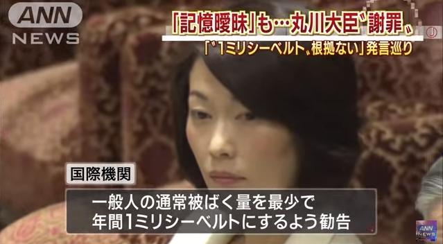 写真(丸川大臣の謝罪報道)