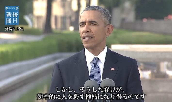 写真(広島で演説するオバマ米大統領)