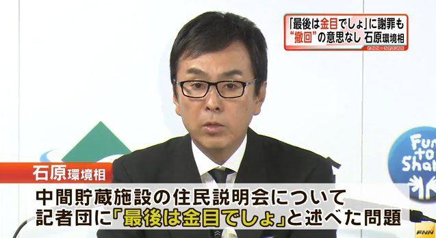 写真(石原伸晃環境大臣の問題発言)