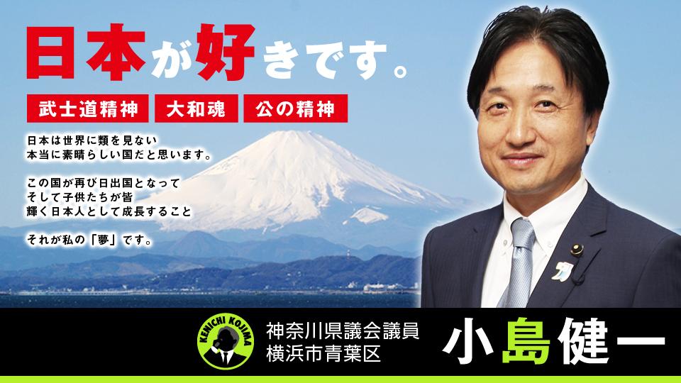 写真(自民党の神奈川県議会議員である小島健一氏) 出典:小島健一事務所