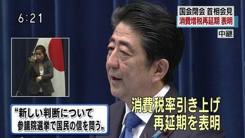 写真(消費増税の再延期を表明する安倍総理) 出典:日本テレビ