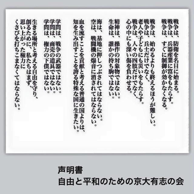 自由と平和のための京大有志の会声明書