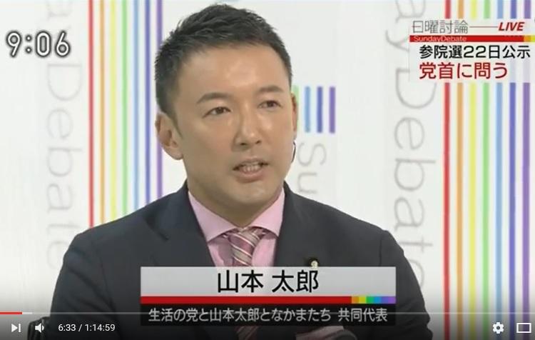 写真(NHK日曜討論で発言する山本太郎議員:2016年6月19日)