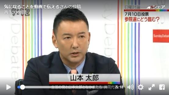 写真(NHK日曜討論で発言する山本太郎議員:2016年6月5日)