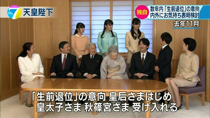 写真(天皇陛下生前退位に関するニュース)