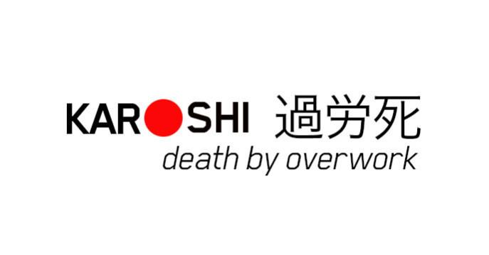 出典:http://pinetribe.com/karoshi/