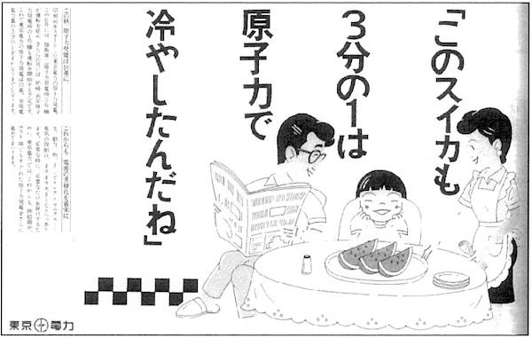 東京電力の原発広告