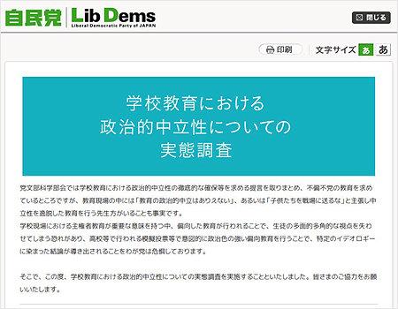 写真(自民党ホームページ:学校教育における政治的中立性に関する実態調査)