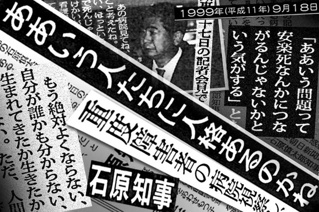 写真(石原慎太郎の暴言を報じる記事)