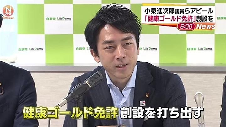 写真(社会保障制度改革について提言する小泉進次郎氏)