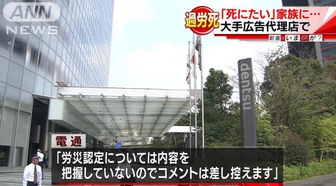 写真(電通新入社員の自殺のニュース) 出典:ANN