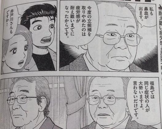 図(美味しんぼの一場面)